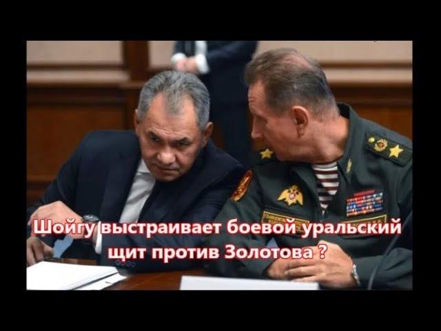 Шойгу выстраивает боевой Уральский щит против Золотова ?