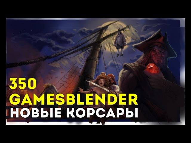 Gamesblender № 350 страсти вокруг «Корсаров», шажок к ремастеру Warcraft III и успехи Kingdom Come