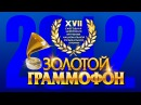 Золотой Граммофон XVII Русское Радио 2012 года.
