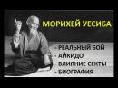 Морихей Уесиба - реальный бой, биография, Айкидо - секта
