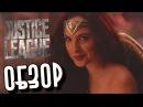 Лига Справедливости - ЭТО КОНЕЦ DC