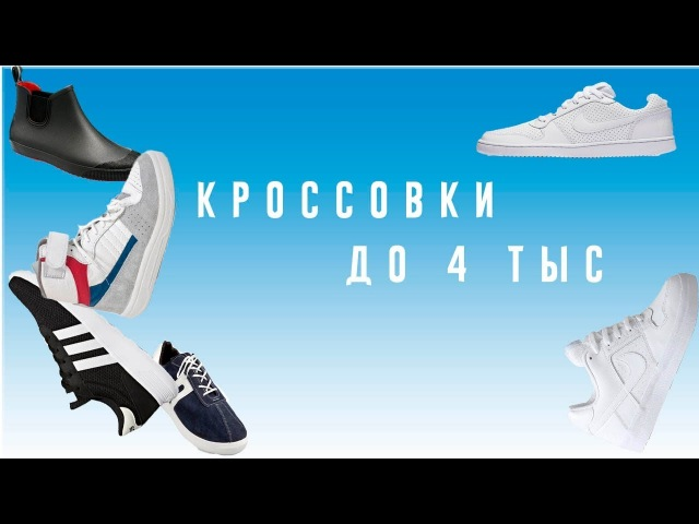 Обзор бюджетных кроссовок до 4 тыс. руб Nike,ADIDAS,FILA...