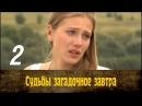 Судьбы загадочное завтра. 2 серия 2010 Мелодрама, драма @ Русские сериалы