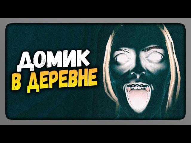 House in the village Прохождение ✅ ДОМИК В ДЕРЕВНЕ!