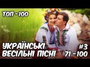 ТОП-100: Українські весільні пісні - Частина 3 (Українське весілля)