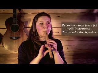 Свирель До (Recorder С) 7 игровыми отверстиями сверху (аналог блок-флейты)