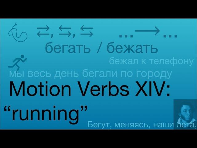 Motion Verbs XIV: ''running