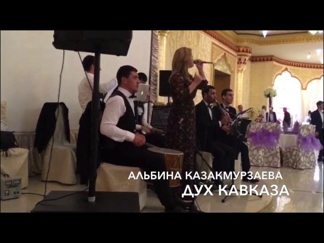 Альбина Казакмурзаева и Дух Кавказа (не много Грузии)
