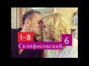 СКЛИФОСОВСКИЙ 6 СЕЗОН сериал 1 8 серии Анонсы и содержание серий 1 8 серия