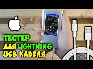 Как проверить на оригинальность lightning usb кабель? iPhone lightning Cable reader тестер!