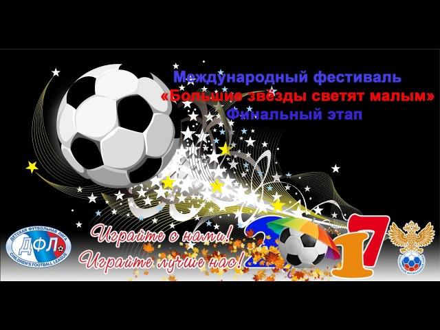 Большие звёзды светят малым ФИНАЛ Динамо Барнаул Кожаный мяч Ставроп