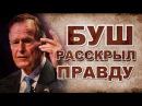 Скандальное интервью Буша про доллар евреев Россию и Украину
