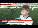 На столичном стадионе стартовал проект Тысячи юных футболистов из моногородов - ТНВ