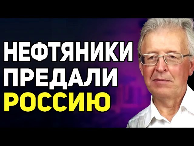 МЫ ДОИГРАЛИСЬ, ЛОХИ - Валенти́н Ю́рьевич Катасо́нов