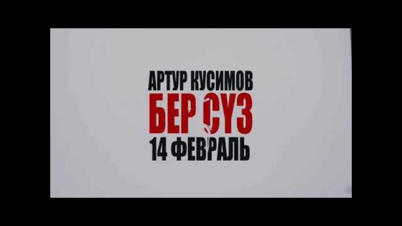 Артур Кусимов - Бер суз (Тизер)