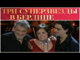 Три суперзвезды в Берлине. Концерт. Анна Нетребко, Пласидо Доминго, Роландо Виллазон (2006)