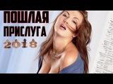 ПОШЛАЯ ПРИСЛУГА - Фильм мелодрамы русские 2018 новинки russkie filmi 2018