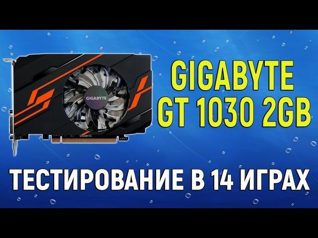 GIGABYTE GT 1030 2GB | Test in 14 games - 900p | 2018