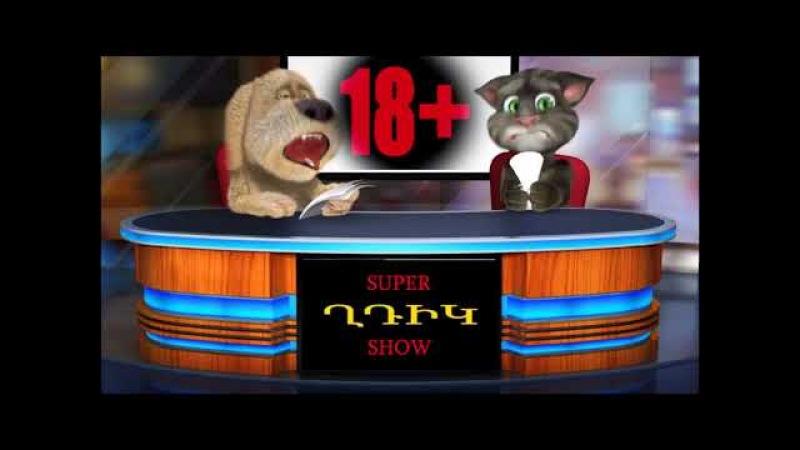 Anekdot 18 Xdik Show FULL Colection Erexeqi Boceric (QFURNEROV) ⁄( Tom and Ben )