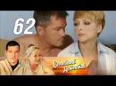 Семейный детектив 62 серия - Ревность 2012