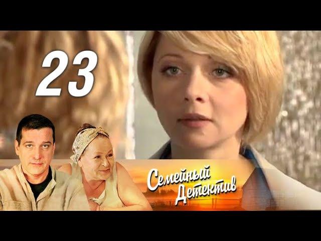 Семейный детектив 23 серия - Помни о смерти (2011)