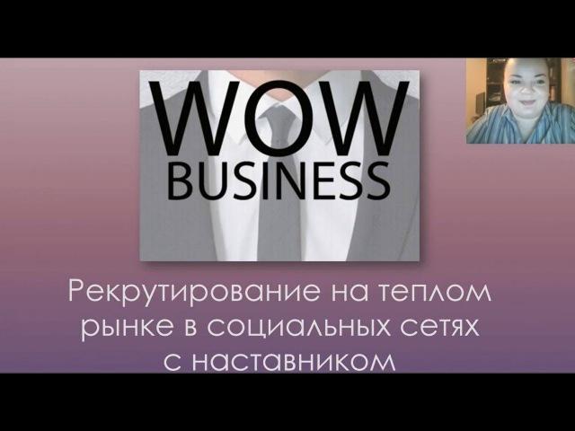 Рекрутирование на тёплом рынке в социальных сетях с наставником Ирина Васильева