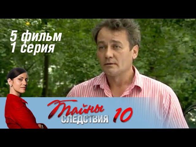 Тайны следствия. 10 сезон. 5 фильм. Воровская кровь. 1 серия (2011) Детектив @ Русские сериалы