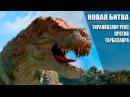 ТАРБОЗАВР VS ТИ РЕКС Сможет ли тарбозавр отнять корону Тираннозавра