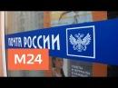 Гендиректор Почты России прокомментировал историю со вскрытыми посылками - Москва 24