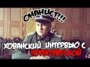 ИНТЕРВЬЮ С ПОРНОЗВЕЗДОЙ Eva Berger Стрим Разоблачение