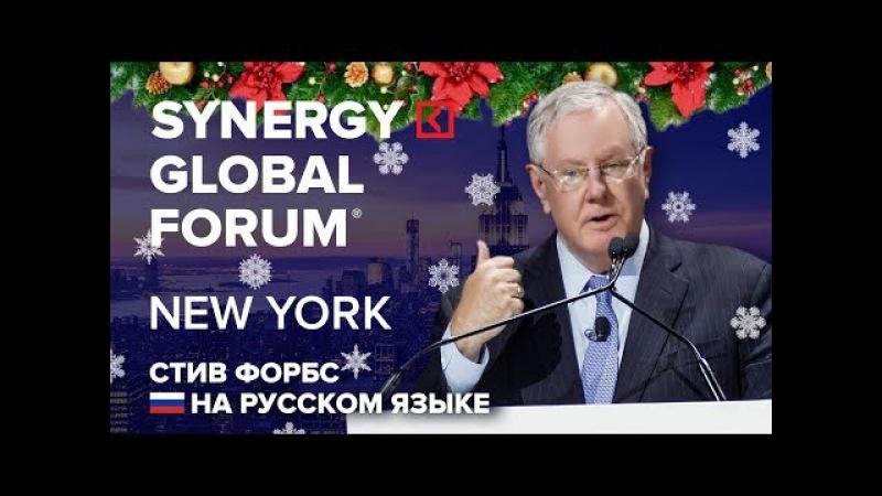 Стив Форбс | Steve Forbes | SYNERGY GLOBAL FORUM 2017 NEW YORK | Университет СИНЕРГИЯ | Forbes