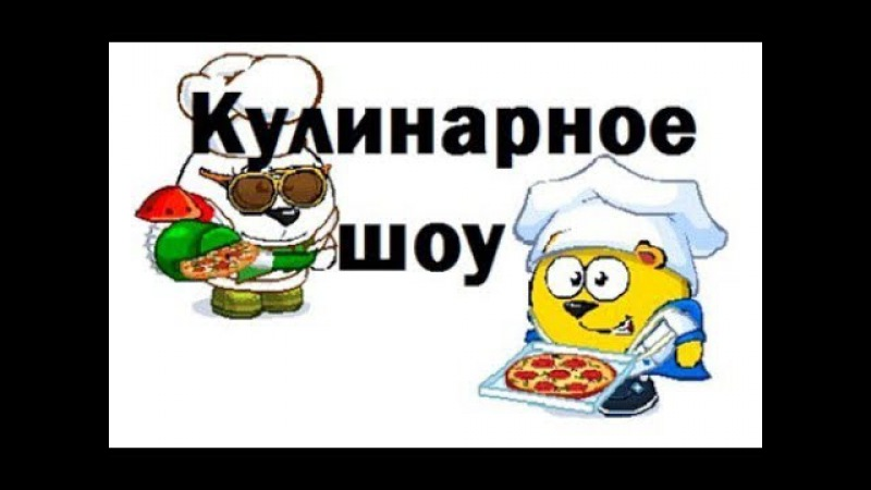 Кулинарное шоу. Пицца.