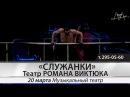 20 марта РОМАН ВИКТЮК спектакль «СЛУЖАНКИ» Музыкальный театр