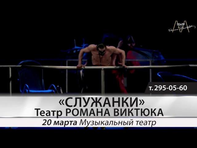 20 марта РОМАН ВИКТЮК спектакль СЛУЖАНКИ в Музыкальном театре