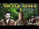 Чистая проба - 1 серия (2011)