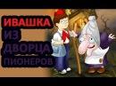 'Ивашка из дворца пионеров', мультфильм, Советский Союз