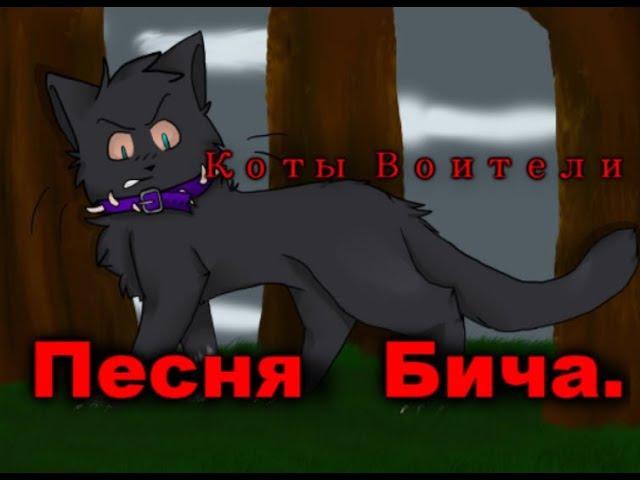 Коты Воители Песня Бича