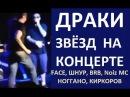 Драки Звёзд На Концерте.Face, Ноггано, Шнур, Киркоров, Noize MC, Big Russian Boss