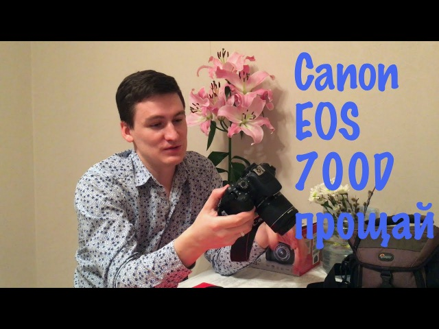 Canon EOS 700D продал и снимаю на iPhone 7 Plus