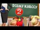 Барби про Школу УСНУЛИ на УРОКЕ Всему классу Двойки в журнал Мультик Барби шко