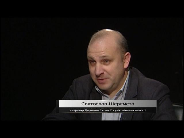 В очі Святослав Шеремета, секретар Державної міжвідомчої комісії з увічнення п ...