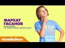 Актёры дубляжа Nickelodeon Фархат Гасанов из Никки Дикки Рикки и Дон Nickelodeon Россия