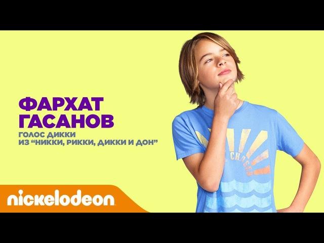 Актёры дубляжа Nickelodeon | Фархат Гасанов из