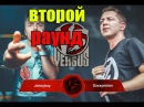 Oxxxymiron VS Johnyboy 2 раунд оксимирон пошумим бл*ть russian hip hop