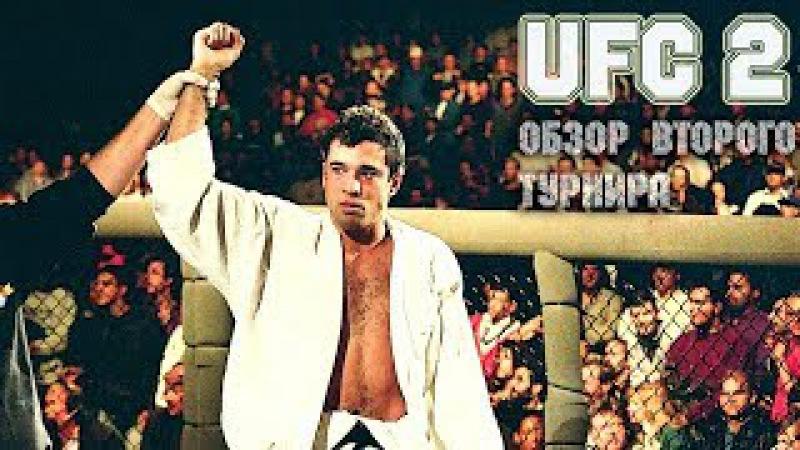 UFC-2:ВЫХОДА НЕТ.Обзор второго турнира по смешанным единоборствам