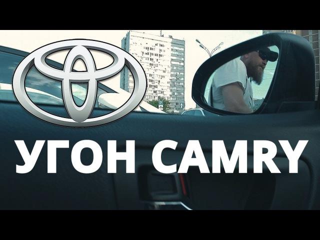 Как угоняют Toyota Camry в Москве ? - видео с YouTube-канала Угона.нет - защита от угона