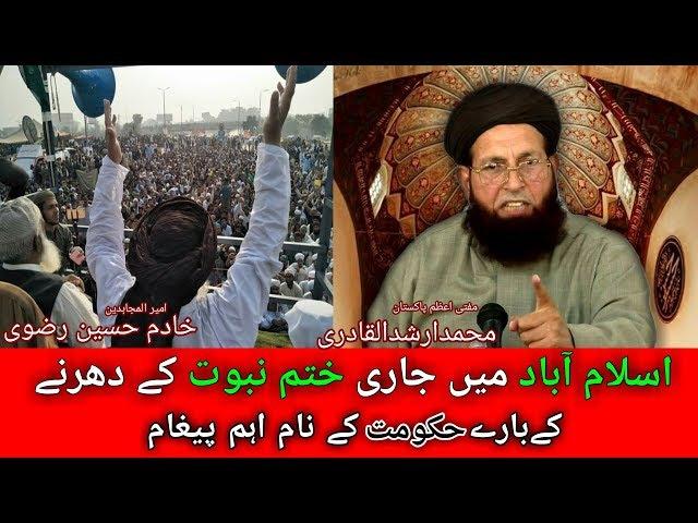 Islamabad may jari khatam e Nabuwat kay Dharna kay baray may haqomat kay nam aham pegam