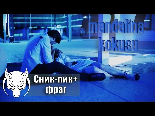 Сник-пик и фраг к сериалу «Волк» (Boru).