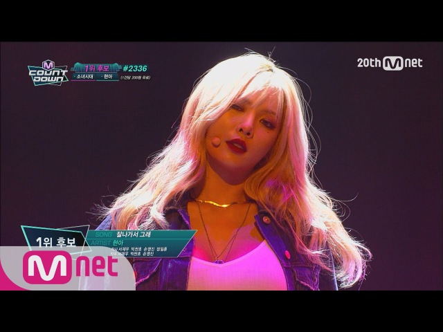 HYUNA(현아) - 'Roll Deep' Sexy Stage M COUNTDOWN 150910 EP.442