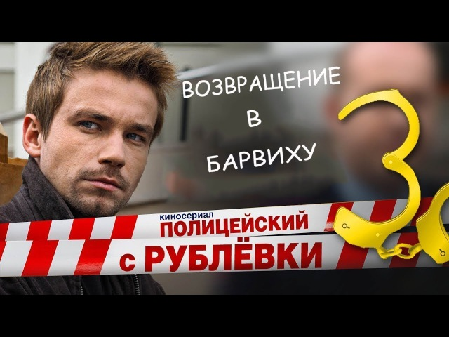 Полицейский с Рублёвки 3 Сезон!Возвращение в Барвиху